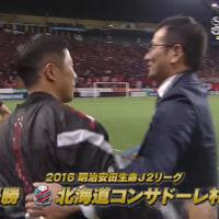 祝J2優勝コンサドーレ札幌