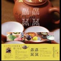 「京中華と中国茶を楽しむ会」のお知らせ