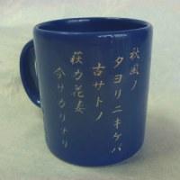 ■ご飯茶碗とマグカップ