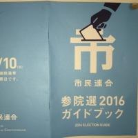 市民連合参院選2016ガイドブック