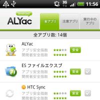 ALYac Andoroid�ǰ��������ɡ����ѥ���Ǥ�����ˡ
