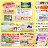4月27日(木)・28日(金)は、はたやすセール開催!!