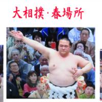 大相撲・春場所(大阪)