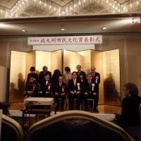 第49回 北九州市民文化賞 表彰式