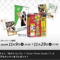 東芝ダイレクト:年賀状サクさく作成アプリプレゼントキャンペーン
