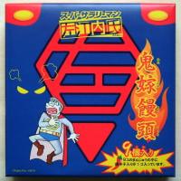 スーパーサラリーマン左江内氏・鬼嫁饅頭