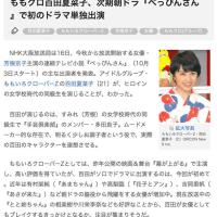 NHK朝ドラの主要キャスト かなこ ハピバ!