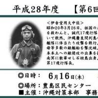 沖縄対策本部■6・16 H28年度 第6回連続セミナー 「沖縄の軍神 伊舎堂用久中佐」