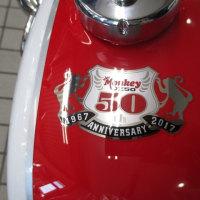 モンキー・50ccが今年の8月で生産終了