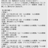 CODE-V【1月23日(月)より「ミニライブイベント2017 SPRING」チケット一般販売スタート!!】