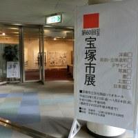 今日は「テニス」&「宝塚市展 講評会」