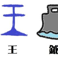 一文字あれあれ大相撲の勢と輝は珍しさでは世紀の対決?