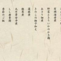 旅のコレクション~駅弁23 番外編 グランクラス・新千歳空港(空弁)