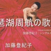 琵琶湖周航の歌 百周年