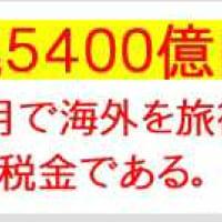 かれらが安倍政権にやらせたのはロックフェラーの発明した日本国民資産収奪である【マーシャルプラン】