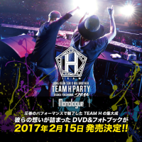 TEAM H PARTY 2016 「Monologue」 LIVE DVD