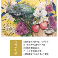 田代りえ子展 ワインとイグアナ 2/1-2/15