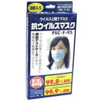 PM2.5対策N95マスク通販