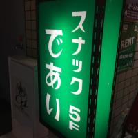 0330 山梨から静岡で…