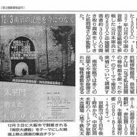 12/3南京の記憶を今につなぐ