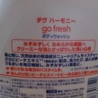 ダヴ ボディウォッシュ go freshシリーズ ハーモニー