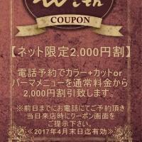 好評につき【ネット限定2,000円割】!