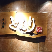 東京タワーが見えるビル7階の隠れ家!お店自慢の栗豚を堪能@ 竹庭ともり 浜松町・大門店