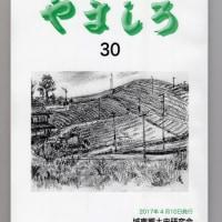 「やましろ」30号に拙作「木津川浜のポンポコ」を掲載