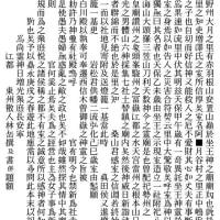 前回の「建坐王神廟記」の銘文を今日の雨の為に作成しました。