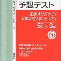 兵庫県内公立高校で合格発表 合格通知に喜び爆発