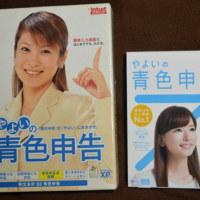 【青色申告】「やよいの青色申告 17 通常版」パッケージ小っさ!(^_^;)