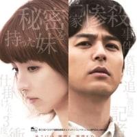 愚行録 (2016) 120分