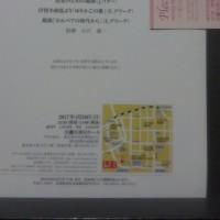 「プレ素」12回目の「音楽会」お知らせ