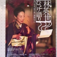 林英世 ひとり語り ~おかげさまで役者生活30周年記念公演~