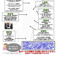 長野県TOSSサークルマップ2014