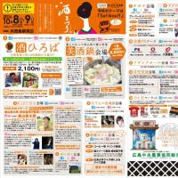 (広島・西条)酒祭り