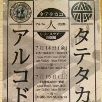 タテタカコ アルコド タテタカコ アルバム 人 -完全版- リリースツアー 四国編