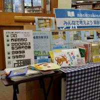 「読書の喜びは誰のもの?みんなで考えよう障害者と図書館 」