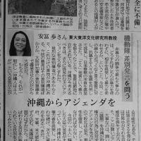 沖縄の不服従運動 実は、非常に優秀ないじめ対抗策でもあると思う