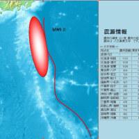伊豆諸島沖大地震に備えよう。