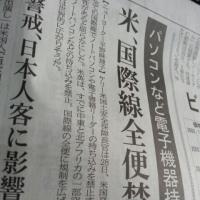日経新聞読んでまーす