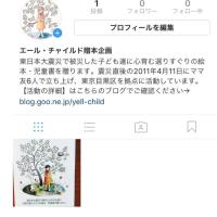 Instagram始めました〜2017.5.26