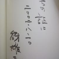 「きみ江さん」片野田斉
