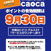 【アルス・トピコ】caocaお客様ご優待フェアは明後日22日から!!
