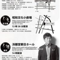 ♪ Ryuの東京・大阪・名古屋ツアー! 先行販売開始~♪