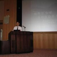 報告会で、鈴木英治熊本大教授の記念講演