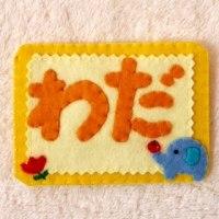 オーダー『保育実習用のフェルト名札』☆修学旅行