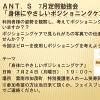 ANT.S  7月  の定例勉強会  「身体にやさしいポジショニングケア」 のご案内