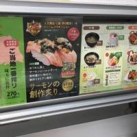 魚べい八潮店