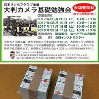 名刺大の大判カメラ基礎勉強会告知カードが完成しました。